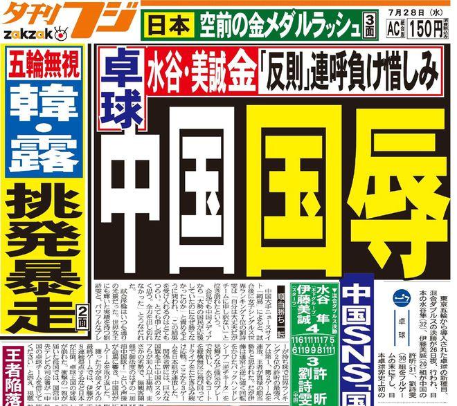 国乒混双意外丢金 日本报纸头条大标题:中国国耻