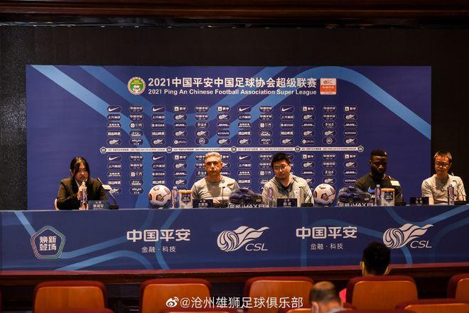 河南主帅:我们很有竞争力 沧州主帅:首胜提升信心