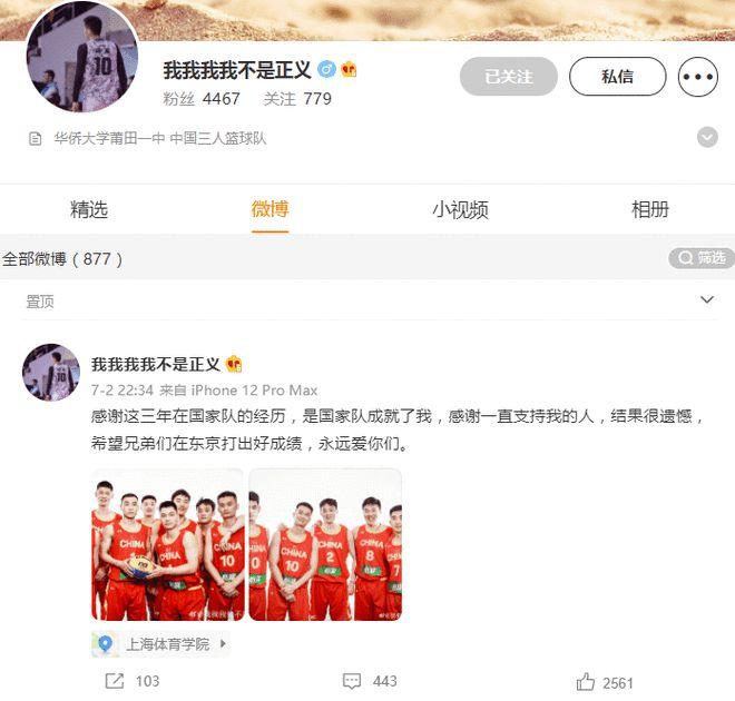 """草根栽树,体制摘桃?中国三人篮球,这次没有""""郑毅"""""""