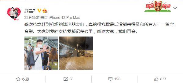 武磊启程返回西班牙:大家对我的支持我都记在心里