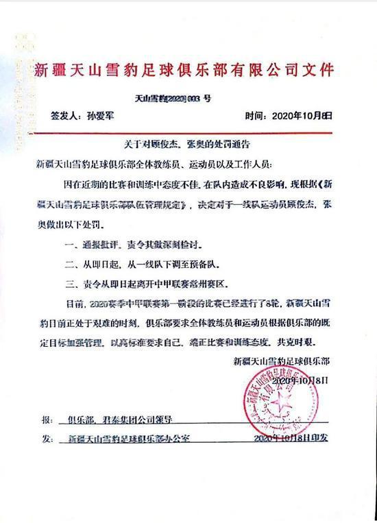 中甲新疆队宣布将2将逐出赛区 因二人态度不端正