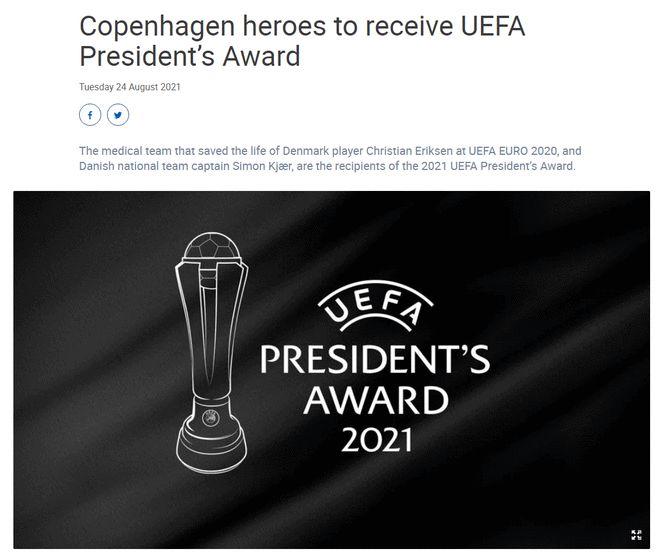 官方:丹麦队长和救助埃里克森的团队获欧足联主席奖