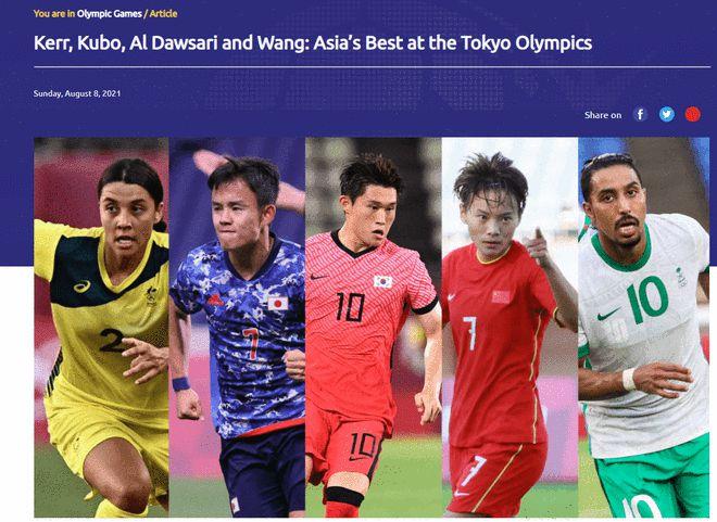 亚足联评奥运会亚洲最佳球员 王霜久保健英并列入围