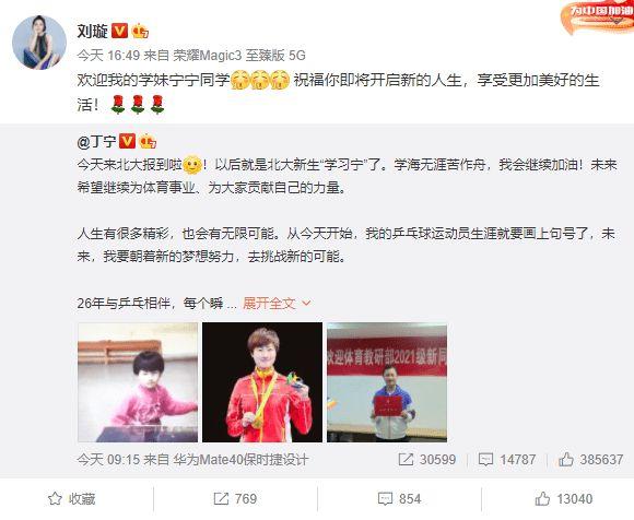 刘璇欢迎丁宁学妹入学北大 网友:都是优秀的人啊