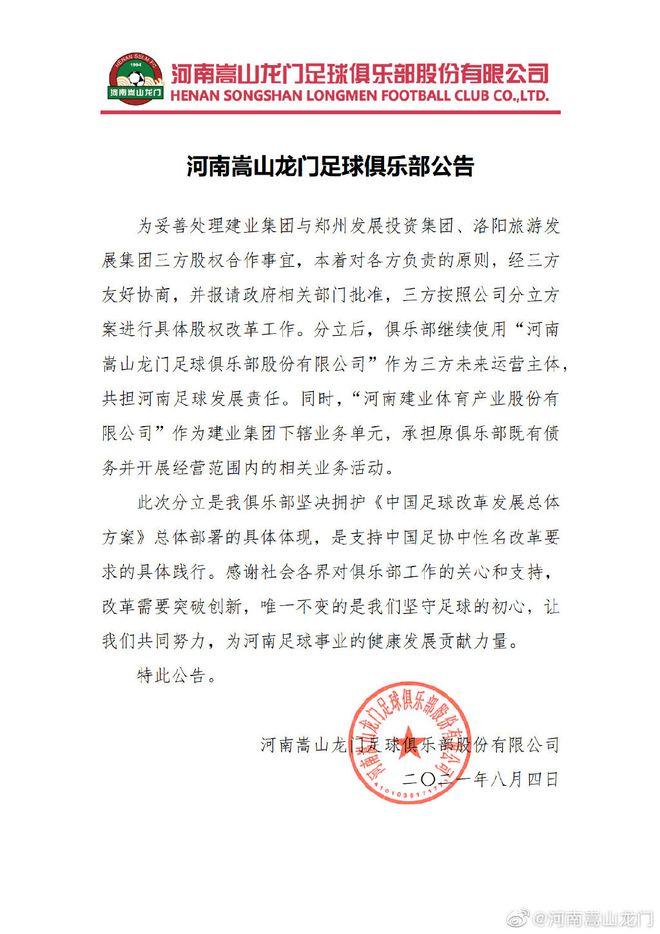 又改名了?河南嵩山龙门发公告:三方分立股权改革