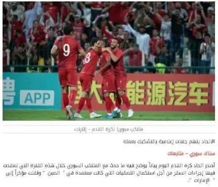 杀人诛心!叙利亚足协承认作梗让中国失去主场 多次致电亚足联