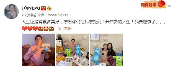 赵继伟晒庆生照:我要逆袭了网友:当爹了要?