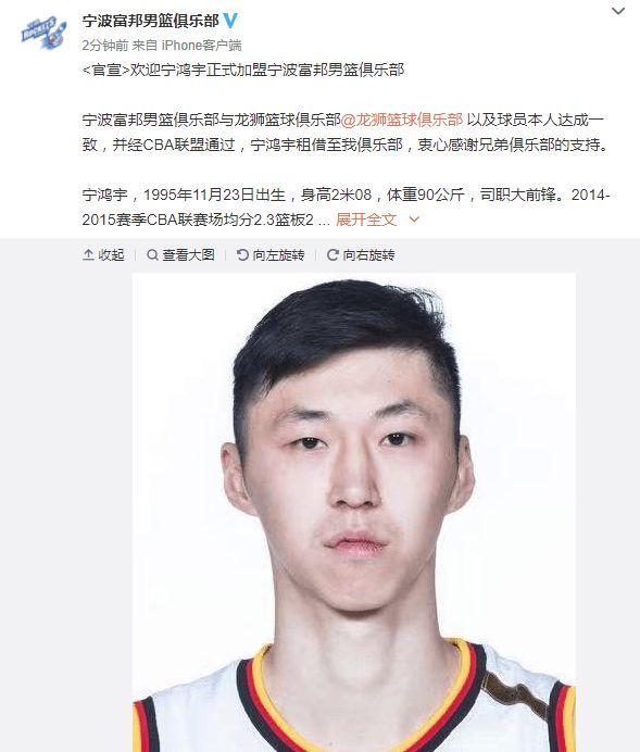 八一旧将再回宁波 富邦宣布从广州队租借宁鸿宇