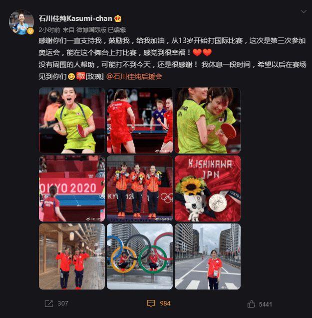 石川佳纯将暂别赛场:想休息一段时间 打奥运很幸福