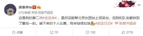 张家齐:没能帮北京女团站领奖台 个人比赛我会加油