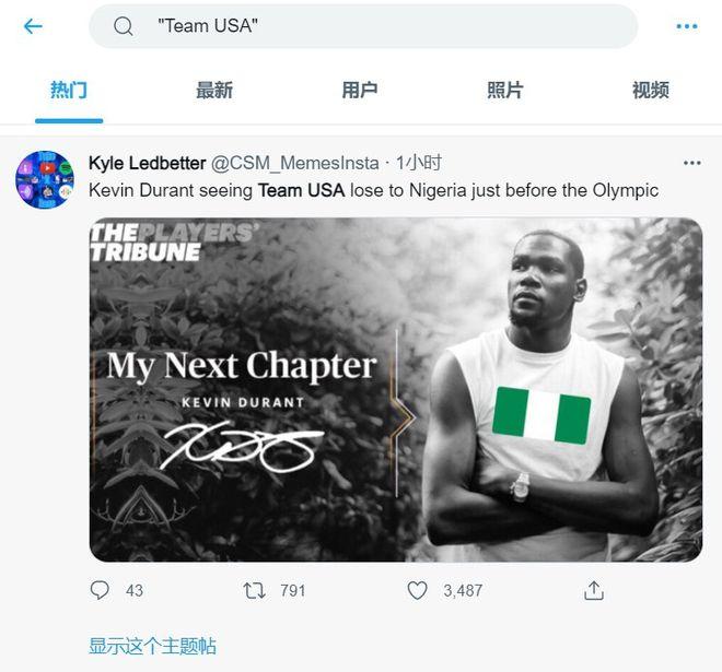 美国男篮输球后上热搜 杜兰特被调侃将加入尼日利亚