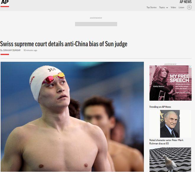 瑞士法院回应撤销孙杨案裁决:质疑仲裁员客观合理
