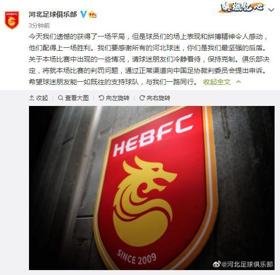 中超官方:裁判不判点球正确 不支持河北队申诉