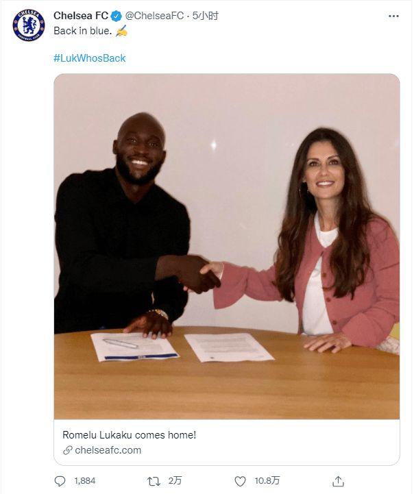 来了!切尔西官宣卢卡库回归 签约5年转会费1.15亿