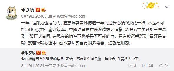 朱彦硕评曾凡博赴发展联盟:首钢给1年太短了
