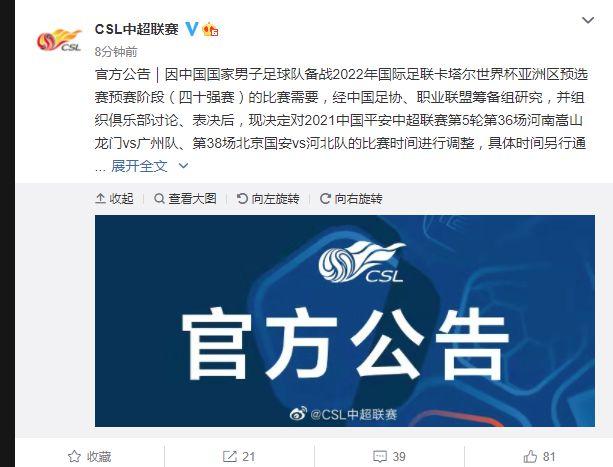 中超官方:因国足集训需要 广州与国安比赛延期进行