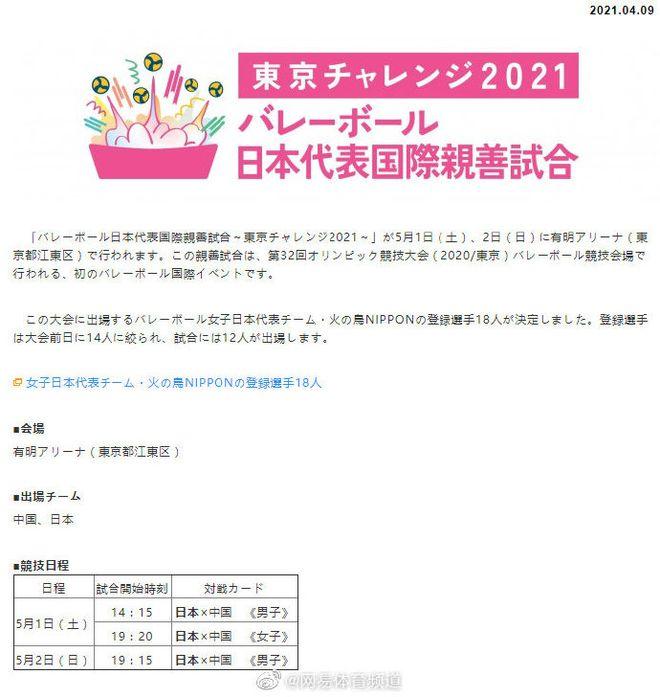 中国女排5月1日迎战日本女排 于东京奥运场馆对决!