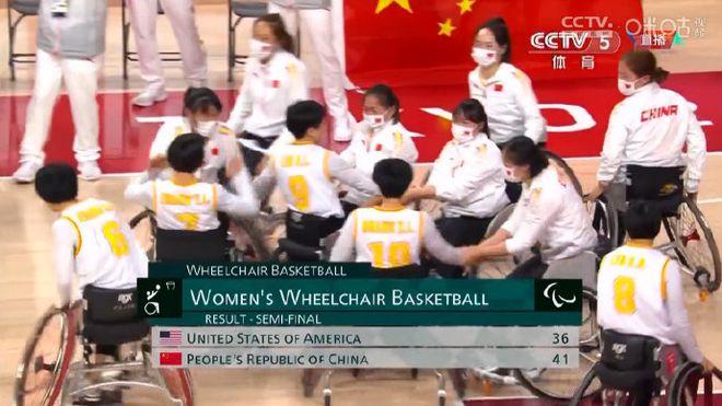 最后8罚全中!中国轮椅女篮胜美国 进残奥会决赛