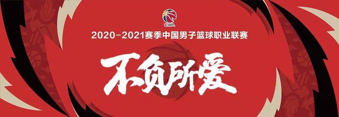 15家CBA俱乐部联合声明:呼吁主客场+全华班赛制