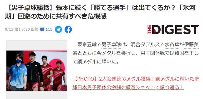 日媒:日本男乒难追赶中国 能保第二就不容易了