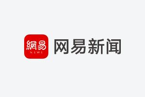 詹皇所创组织推动通过法案:永不录用严重渎职警察