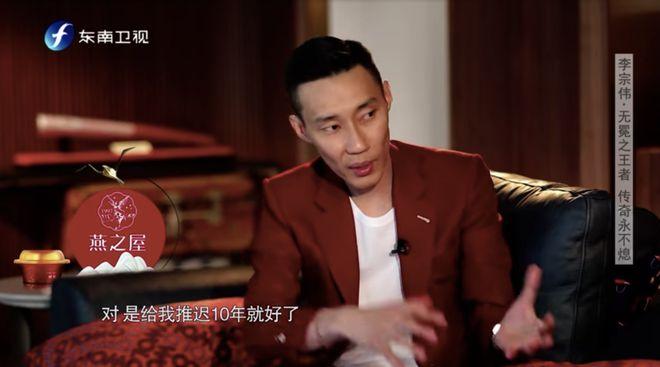 李宗伟:推迟十年可能是奥运冠军 独自对抗中国太难
