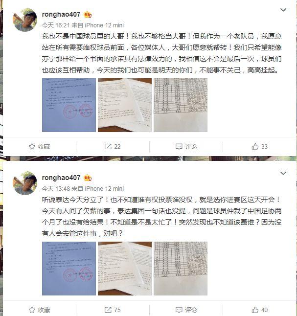 前国脚荣昊网上讨薪:足协仲裁没结果 我不是大哥!