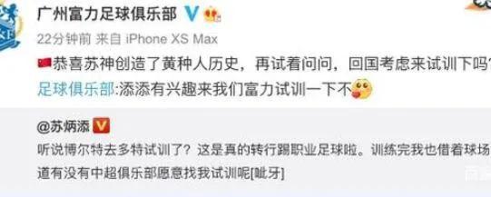 苏炳添曾晒踢球照片寻中超球队 广州城发文邀请试训