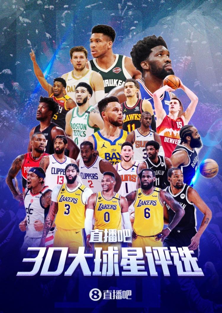 【吧友评选】NBA新赛季30大球星之No.18