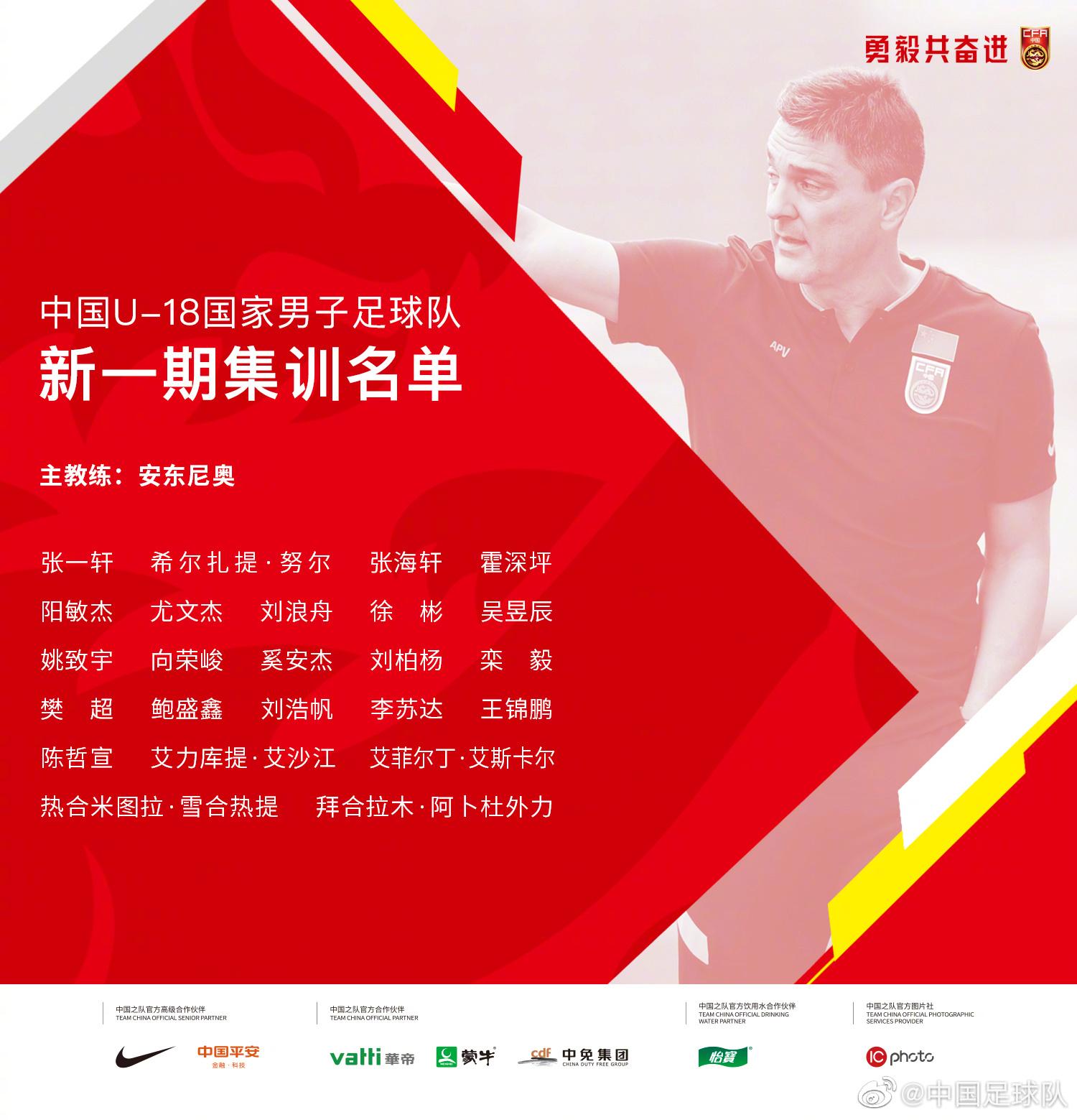 U18国足新一期名单:共24名运动员广州队7人,邵佳一任领队
